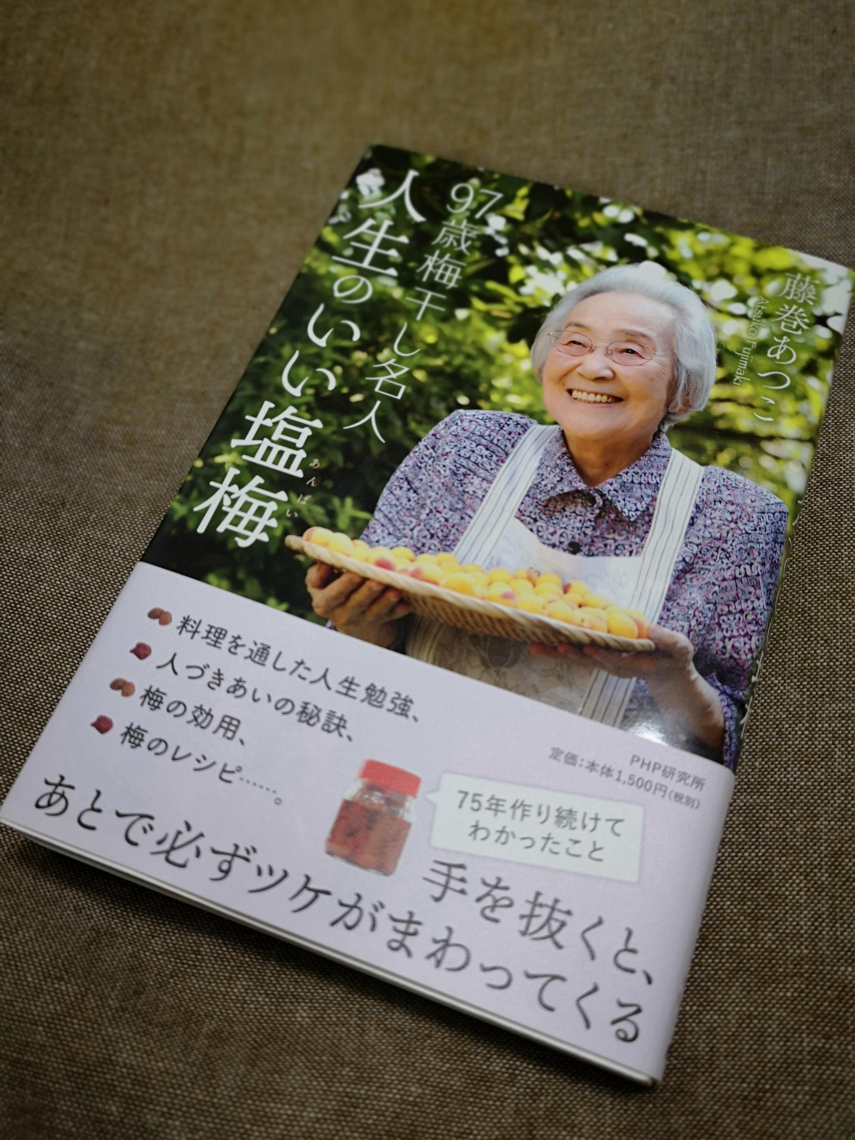 「97歳梅干し名人 人生のいい塩梅」藤巻あつこ