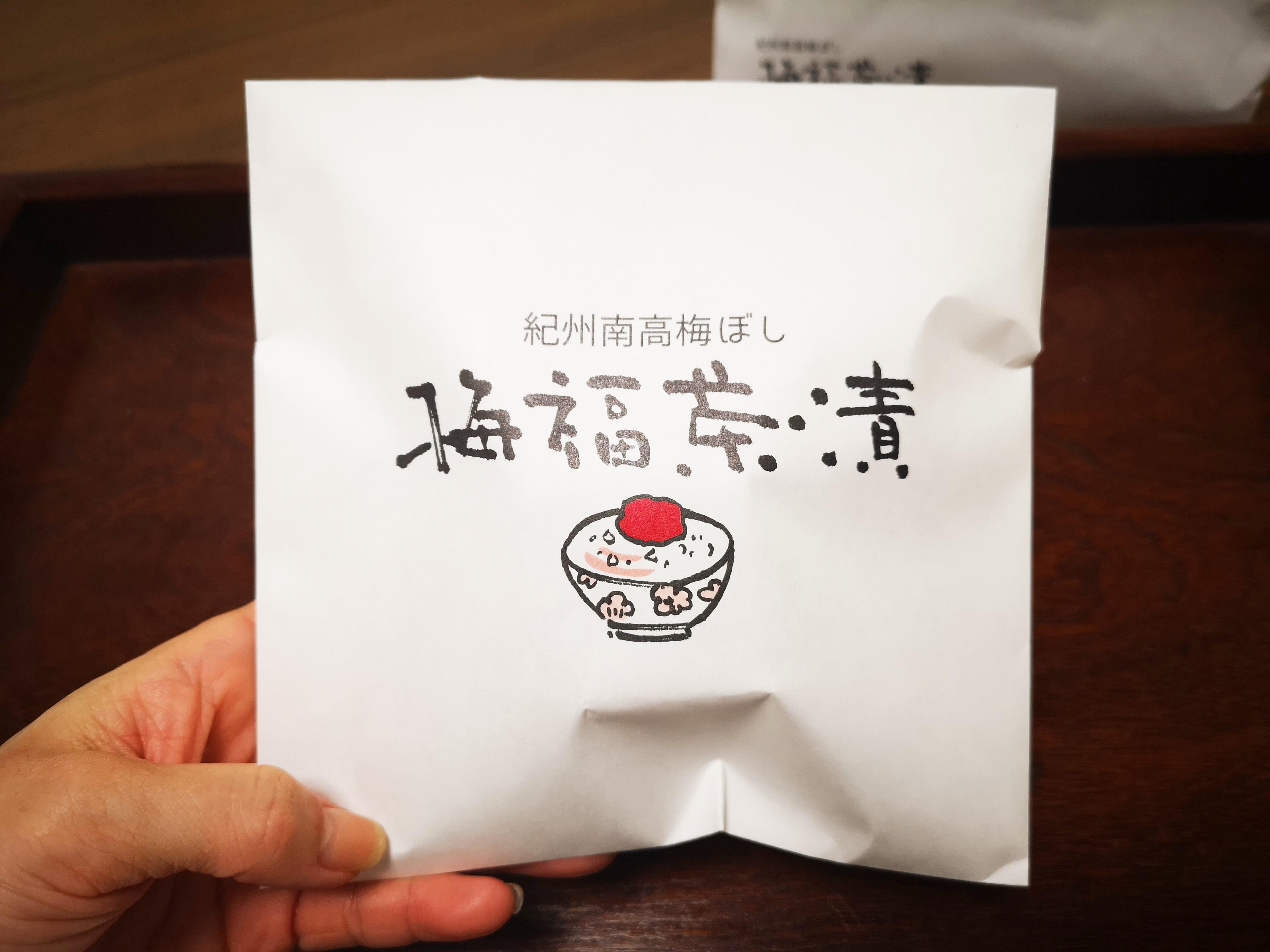 夜食やお酒の締めに 梅翁園 紀州南高梅干「福梅茶漬」