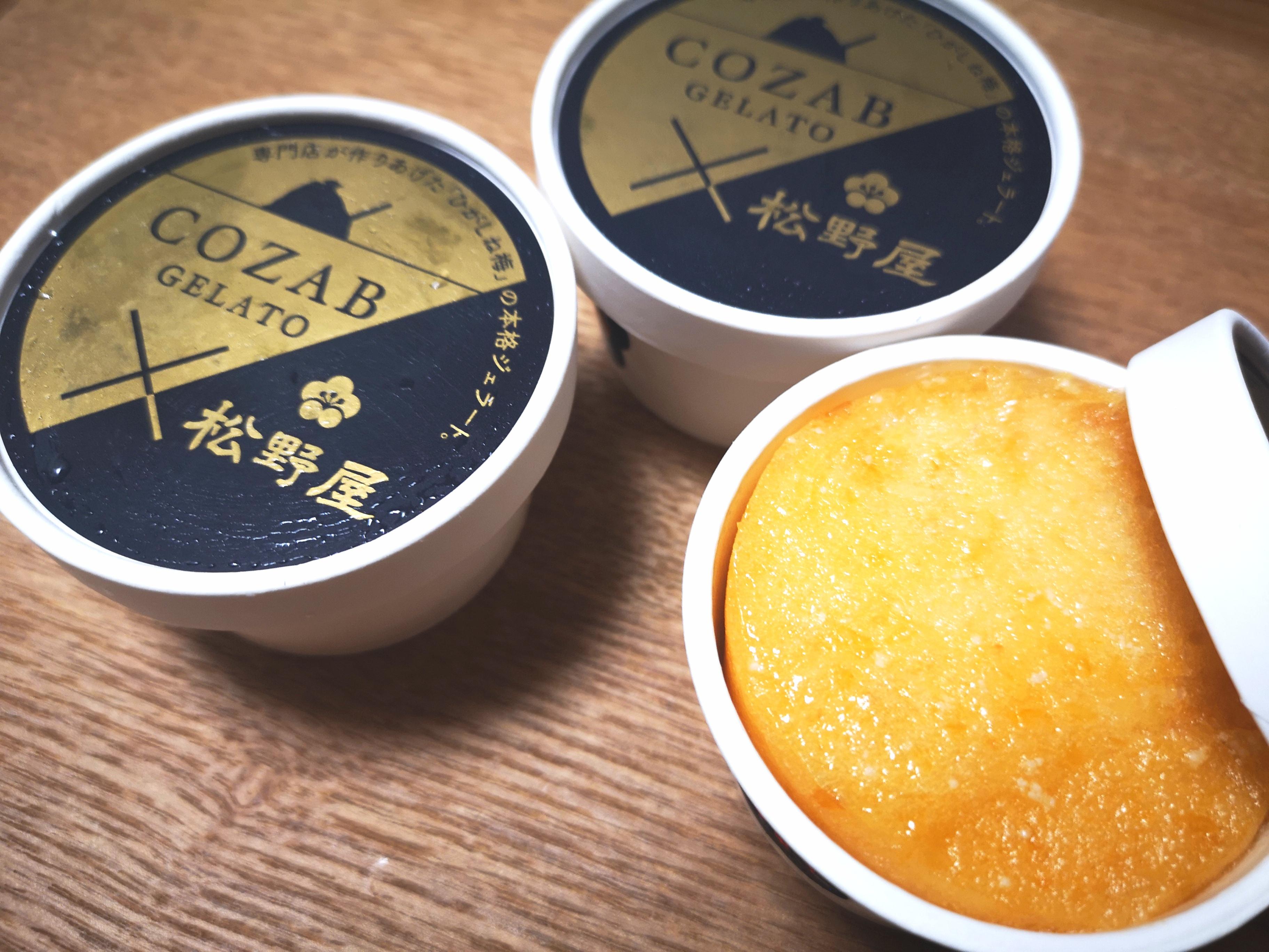梅菓子本舗「松野屋」の完熟梅×人気有名ジェラート店「COZAB」のコラボ商品!