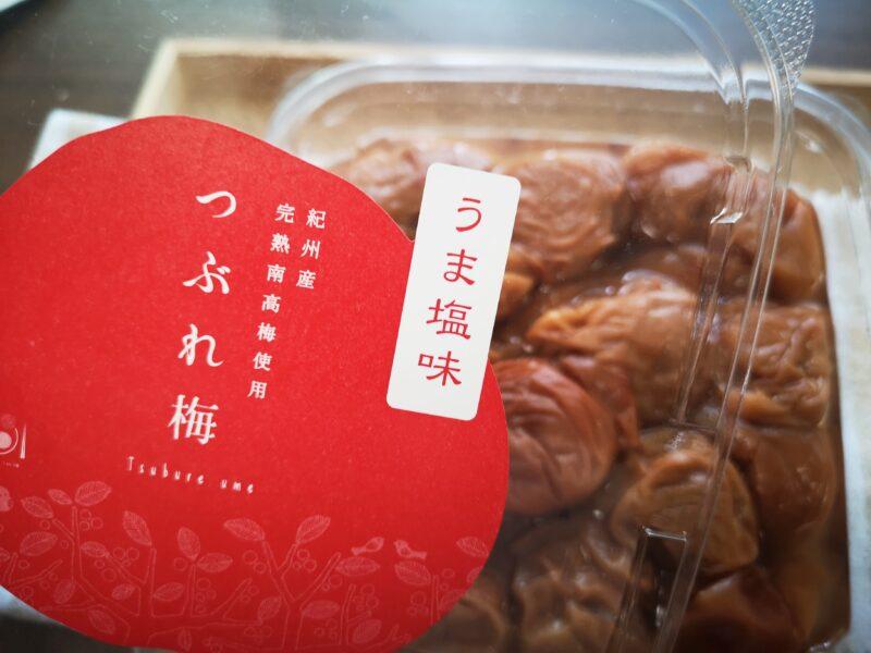 紀州石神邑南高梅で日常をちょっと贅沢に♪つぶれ梅のメリットとは?