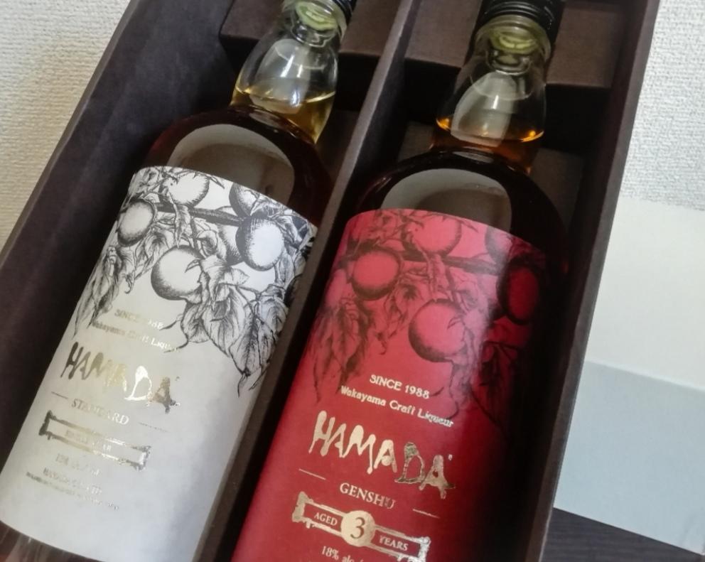 【ラグジュアリーなギフトとして喜ばれる】時を感じる本格梅酒セット「HAMADA」@石神邑