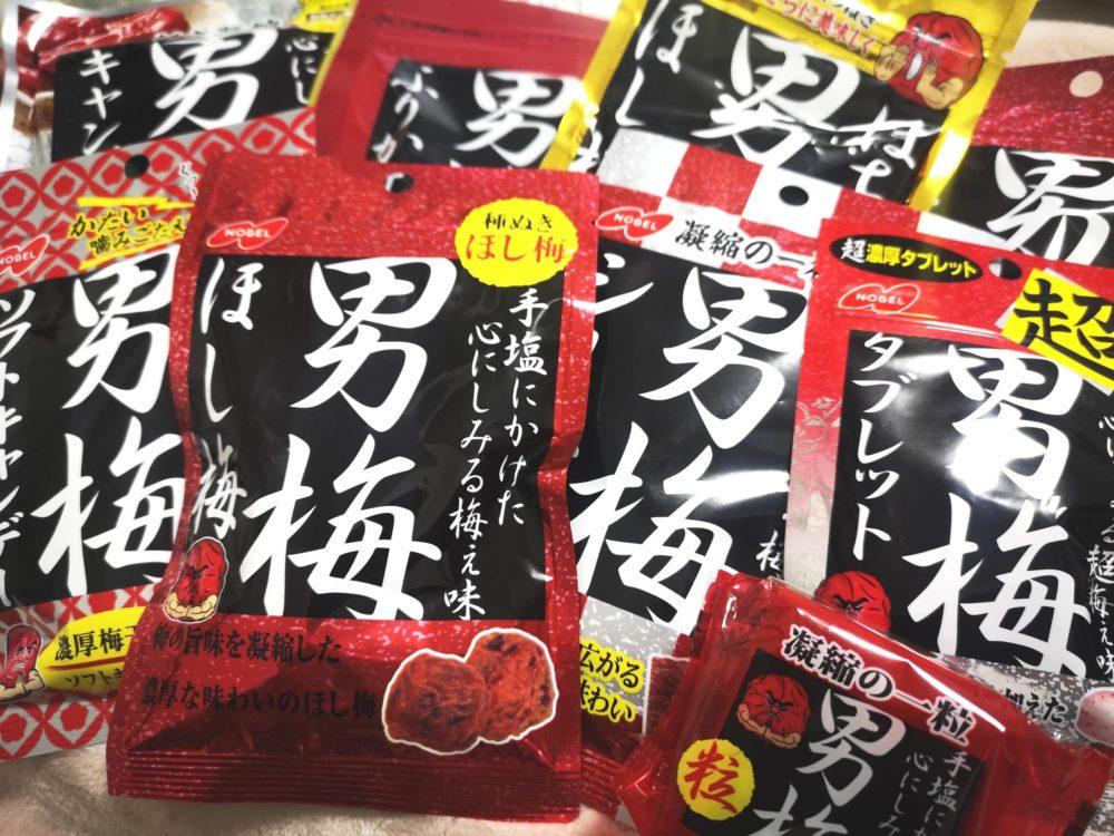 ノーベル製菓「男梅」シリーズ15種類徹底研究!!口コミするよ