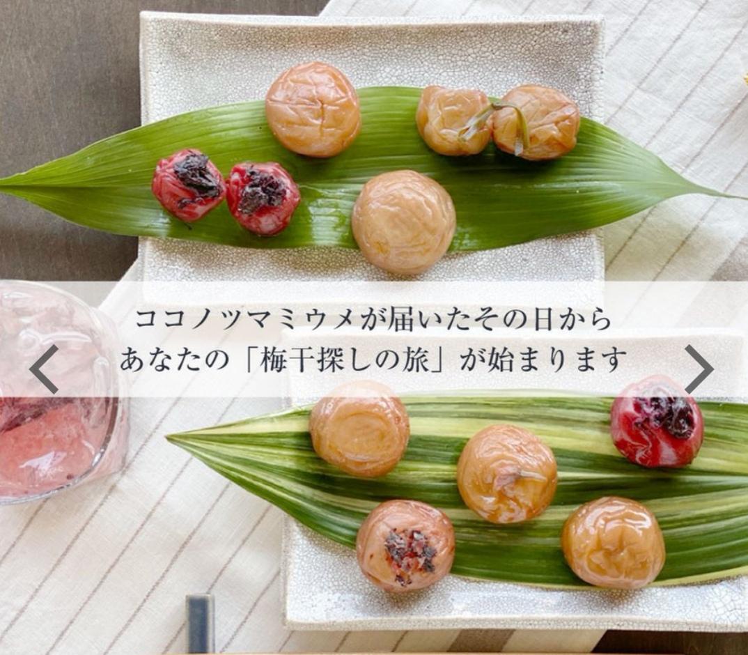 9種類の梅干しを楽しめる 福梅本舗「ココノツマミウメ」の魅力 プレゼントにもおすすめ!
