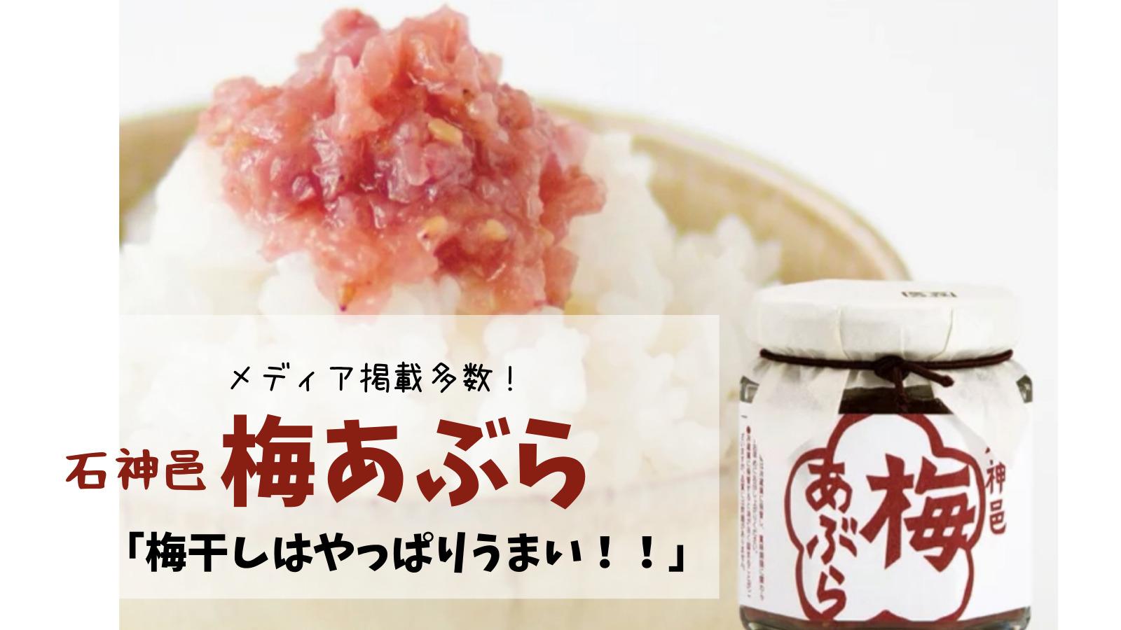 【紀州石神邑】大注目の梅調味料3種類 梅あぶら・梅肉みそ・梅唐辛子 やっぱり梅干しはうまい!