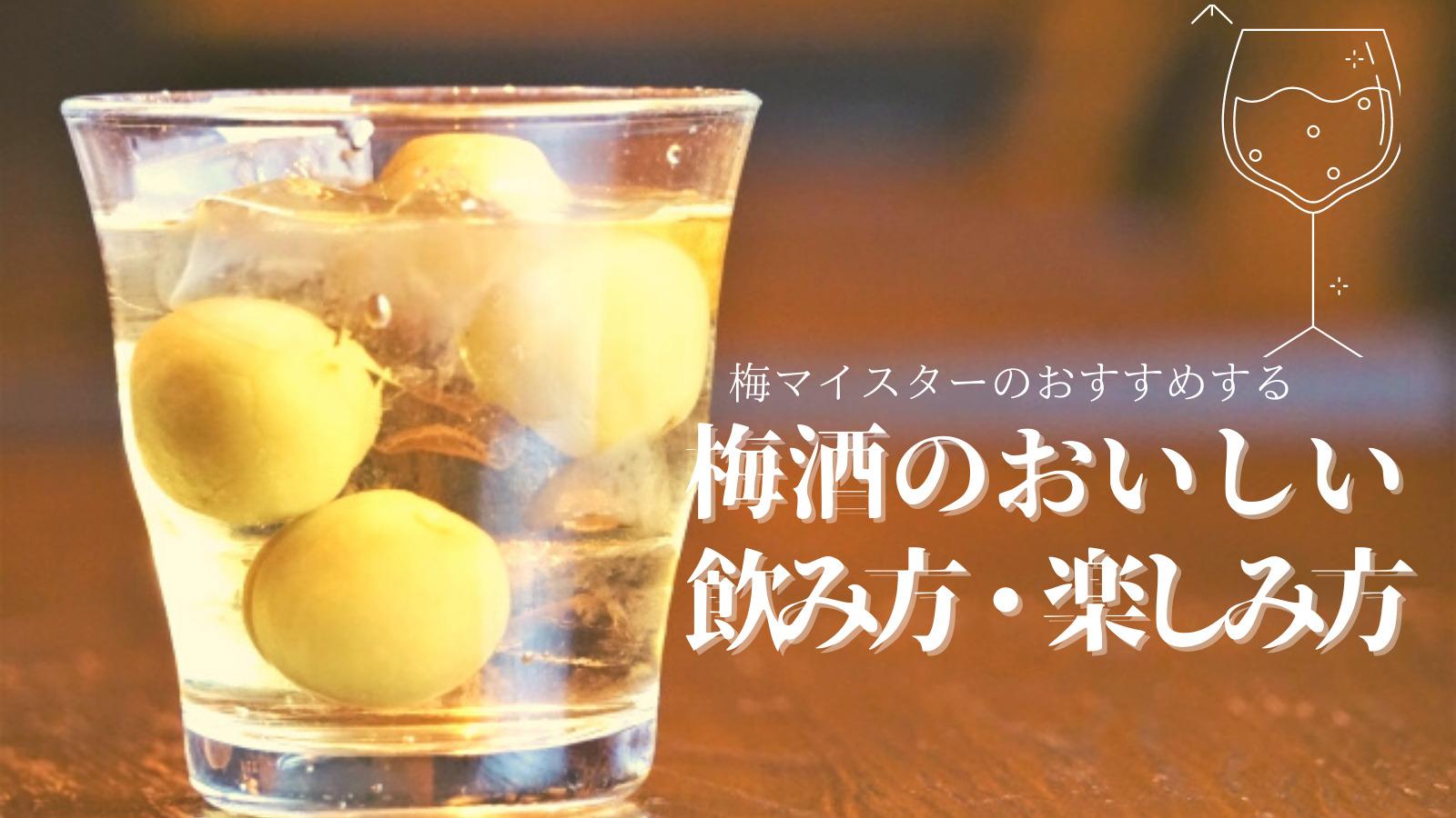梅マイスターのおすすめする 梅酒のおいしい飲み方・楽しみ方10選
