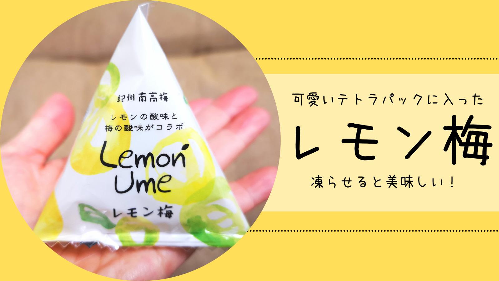 熱中症対策におすすめ! 可愛いテトラパックに入った中峰農園「レモン梅」