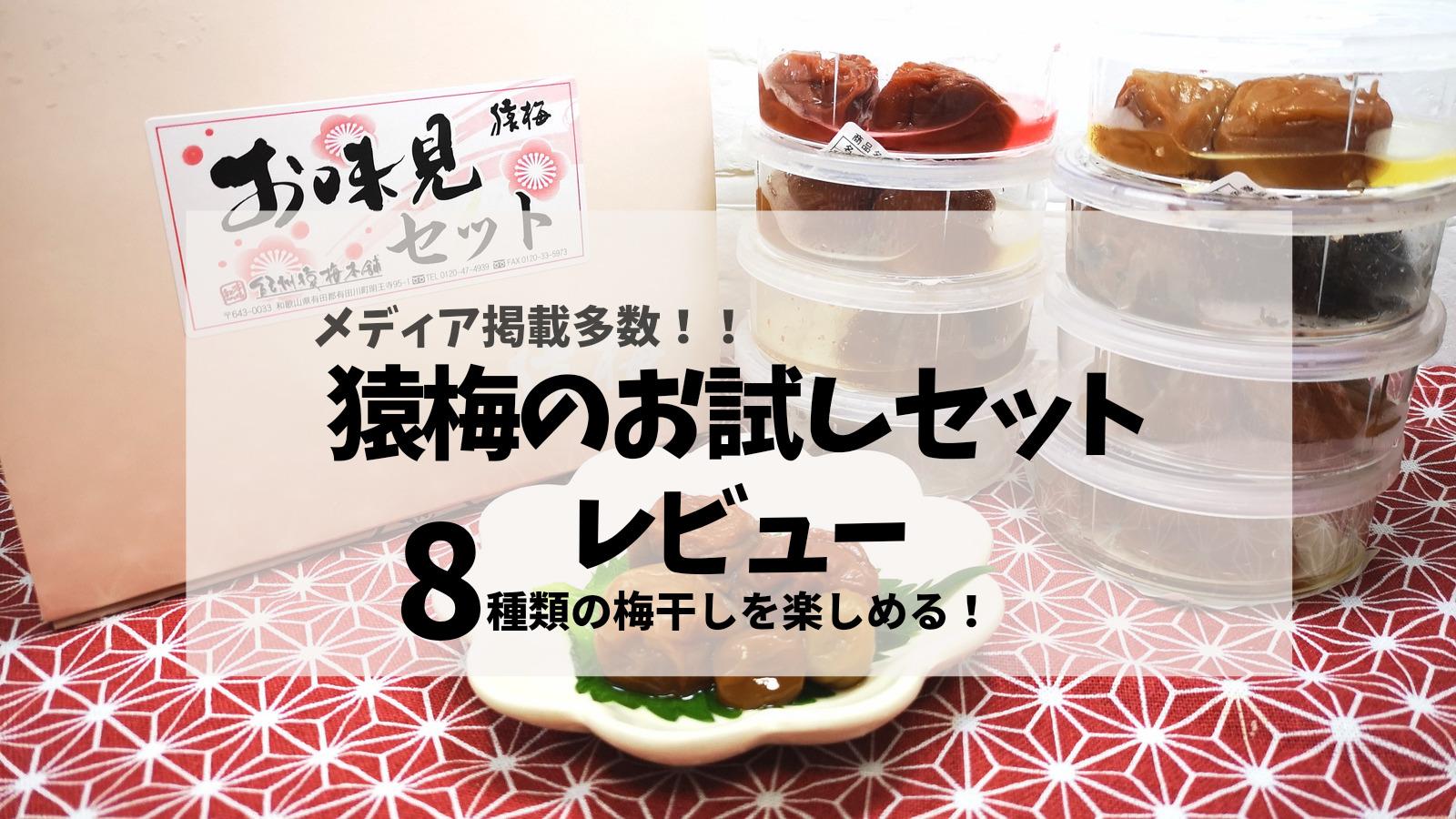 【メディア掲載多数】8種類の梅干しを楽しめる「紀州猿梅本舗 お試しセット」レビュー