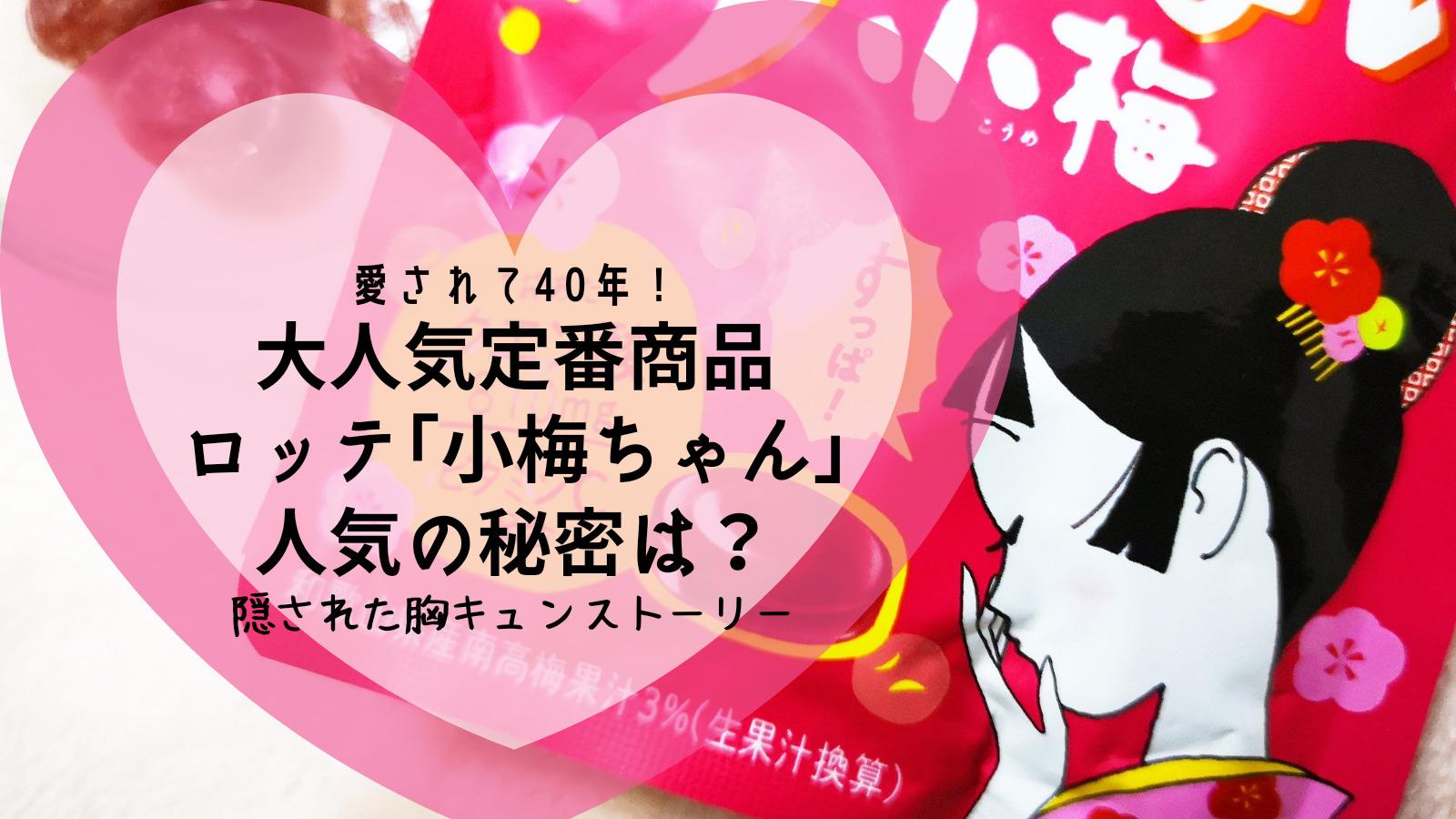 ロッテの人気商品「小梅」ちゃん 人気の秘密は?切ない胸キュンストーリー