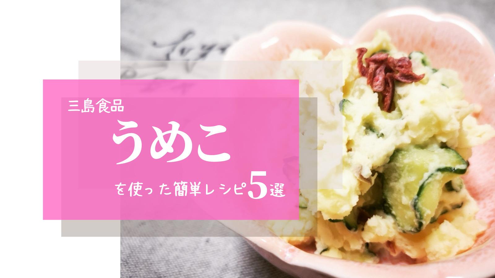 三島食品「うめこ」を使用した簡単時短レシピ 5選