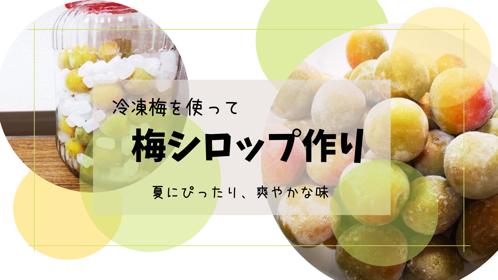 【発酵予防】冷凍梅で梅シロップ作り