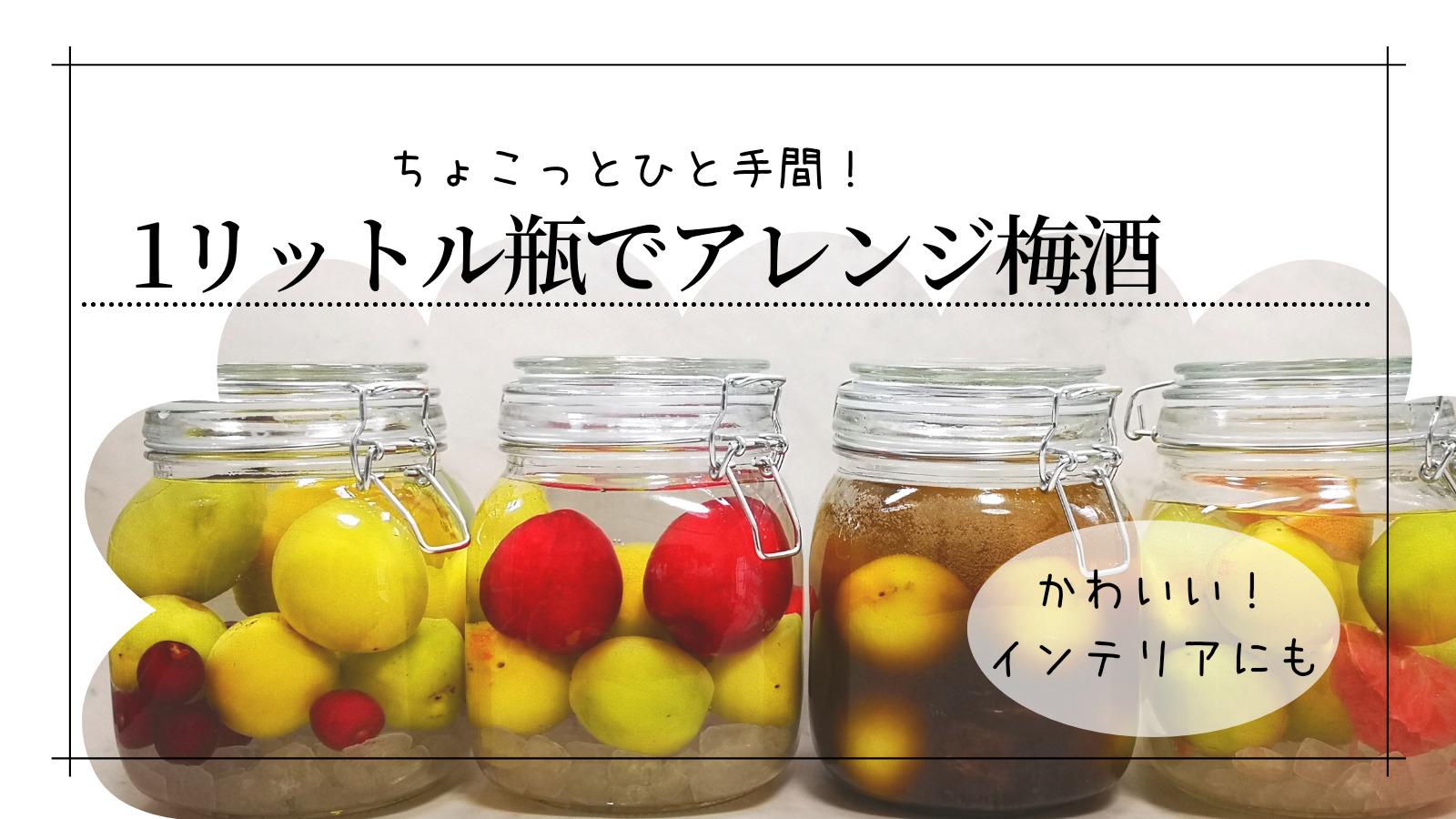 【梅しごと】1リットル瓶でアレンジ梅酒 かわいいのでインテリアにも