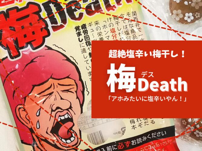 小心者は要注意⁉塩分25%・超絶塩辛い「梅Death(デス)」発見!!