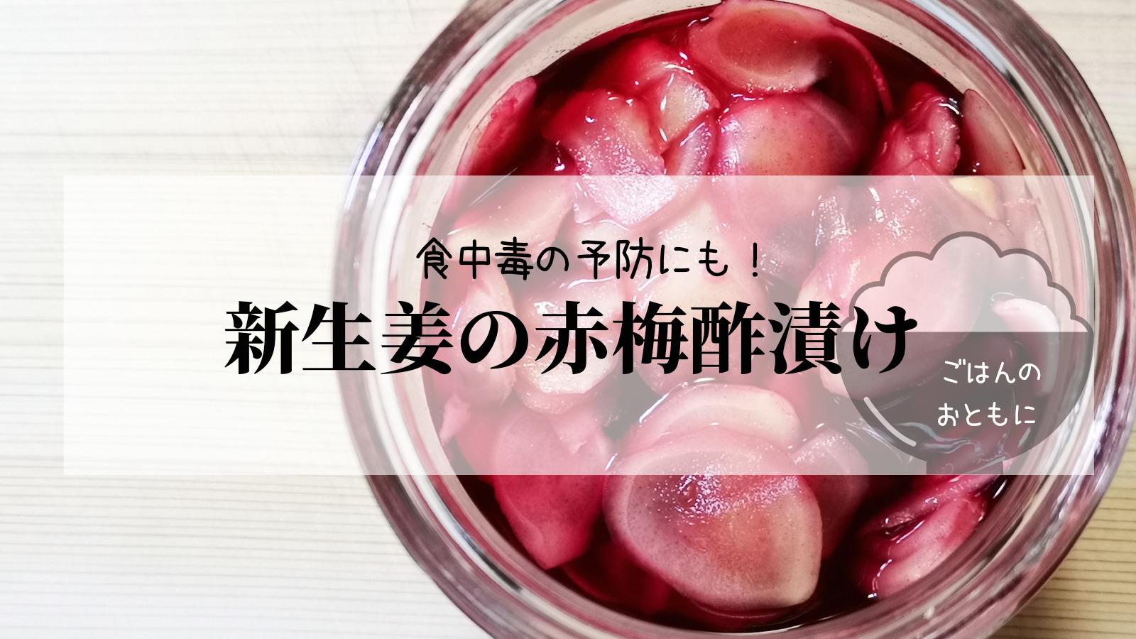 食中毒の予防にも 新生姜の赤梅酢漬け