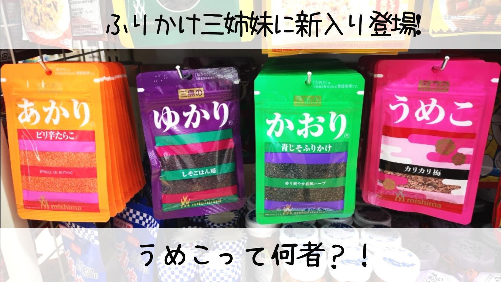 三島食品 ふりかけ3姉妹に新入り登場!!「うめこ」とは??