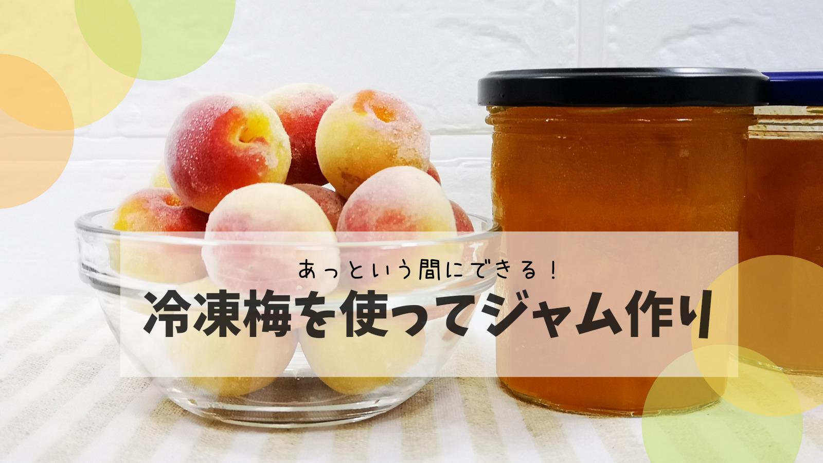【冷凍梅】を使って梅ジャム作り 簡単、すぐにできる!