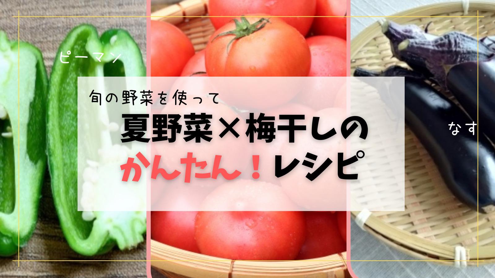 旬を楽しむ!【夏野菜】×梅干しを使った簡単レシピ8選