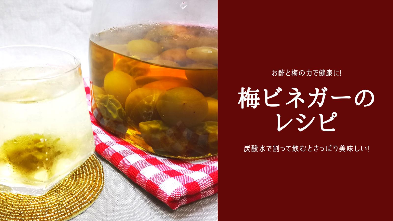お酢と梅の力で健康に!梅ビネガーのレシピ(2リットル瓶)