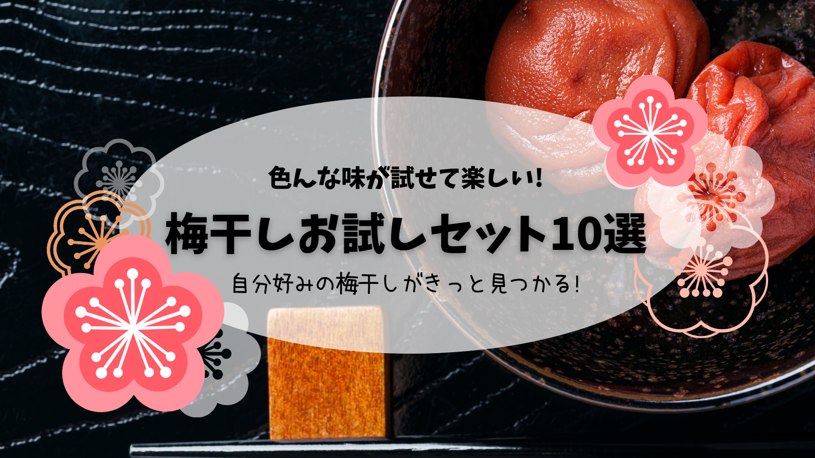 【いろんな味が試せて楽しい!】おすすめの梅干しお試しセット10選