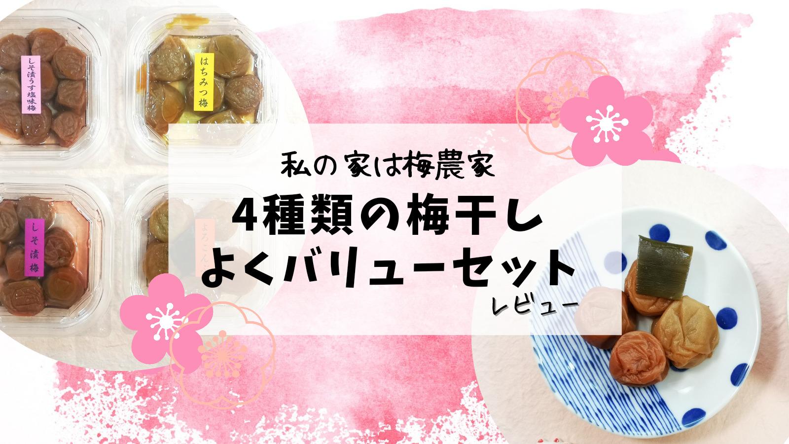 【ぷらむ工房】 4種の梅干し/よくバリューセットレビュー!