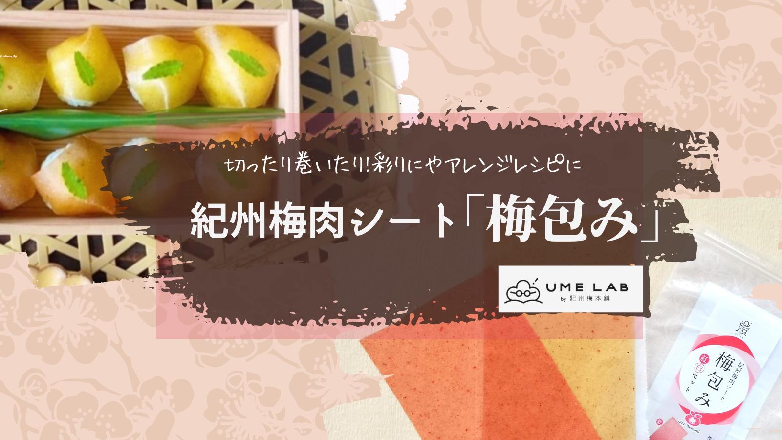 【UMELAB by 紀州梅本舗】梅肉シート「梅包み」 切ったり、巻いたり料理のアレンジ、彩りに