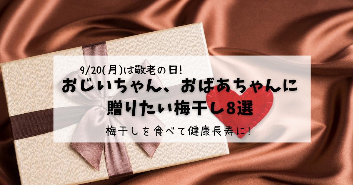 【2021年敬老の日】おじいちゃん、おばあちゃんに贈りたい梅干し8選 梅干しソムリエおすすめ!