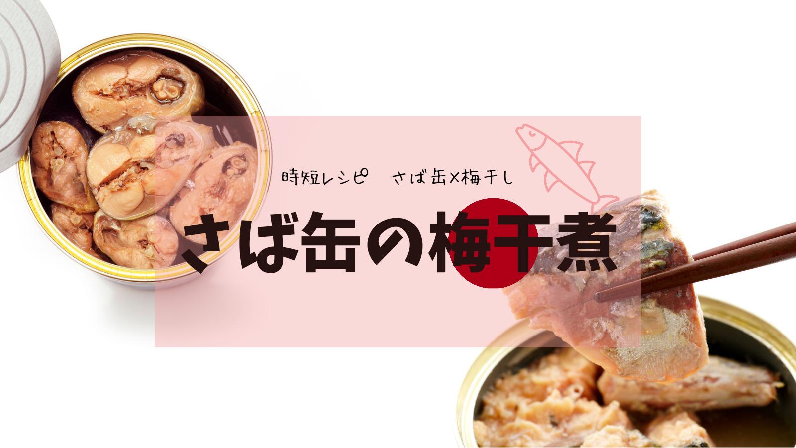【時短レシピ】サバ缶×梅干し「サバ缶の梅煮」